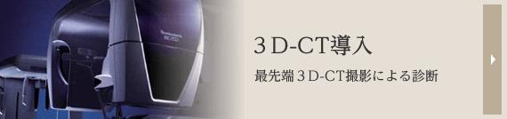 3D-CT導入